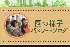 園の様子 パスワードブログ